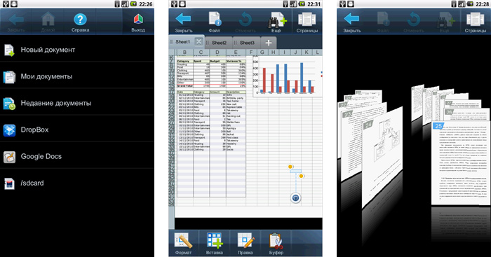 Smart Office 2 Офис Пакет Для Android